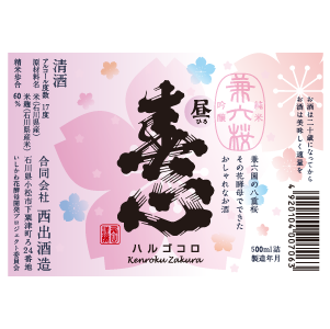 「兼六桜」 昼(甘口) 純米吟醸