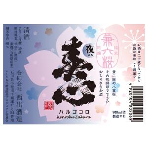 「兼六桜」 夜(辛口)  純米吟醸