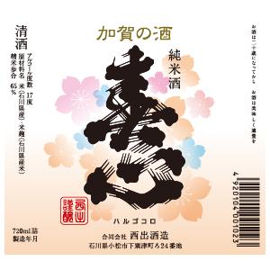 「春心」 純米酒