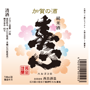 HARUGOKORO Junmai-shu (Pure-rice sake)