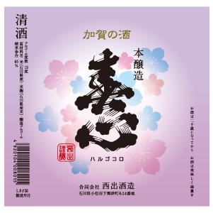 HARUGOKORO Honjozo Yamahai method