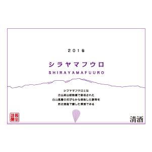 「シラヤマフウロ」 本醸造